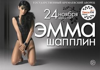Единственный концерт Эммы Шапплин в Москве