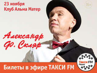 Александр Ф. Скляр в Альма-Матер