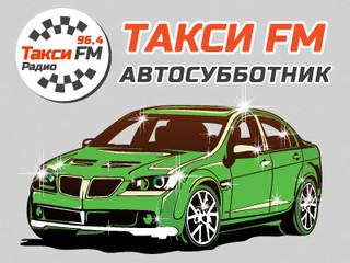 Автосубботник Такси FM