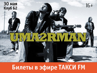 Концерт Uma2rman