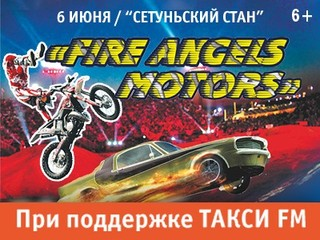 Fire Angels Motors