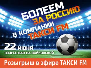Болейте за сборную России по футболу вместе с  Такси FM!