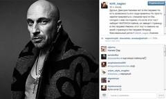 Instagram Кирилла Нагиева