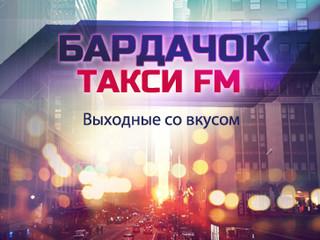 Бардачок Такси FM