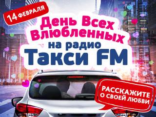 День всех влюбленных на радио Такси FM