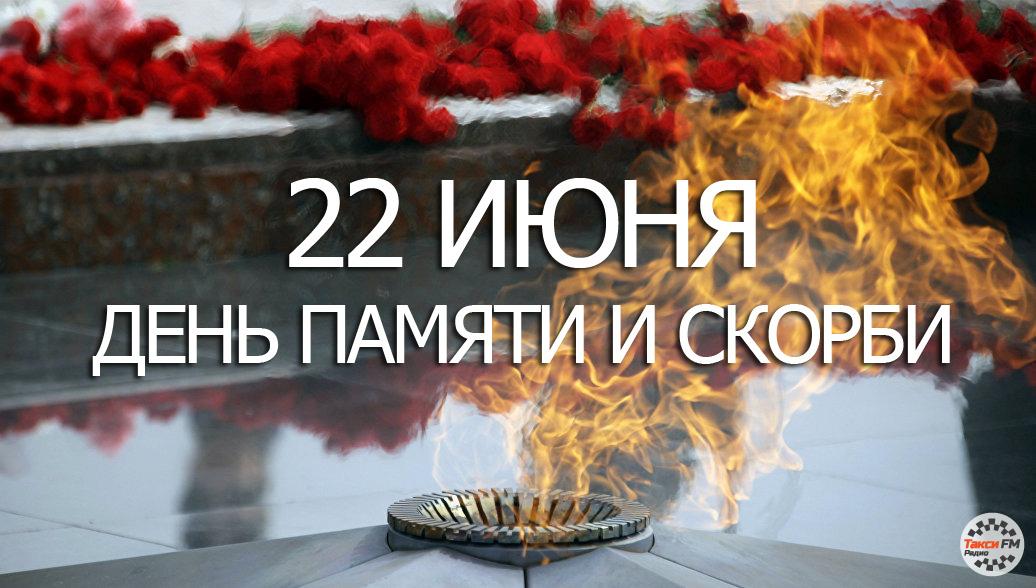 Открытка на день памяти 39